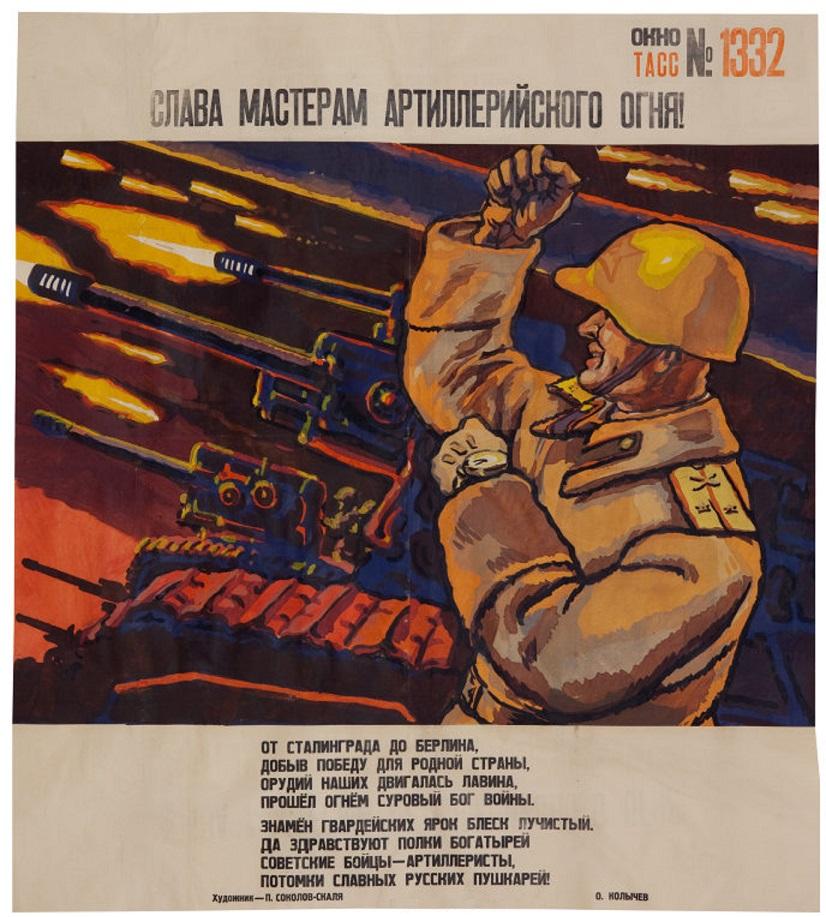Открытки день ракетных войск и артиллерии ссср